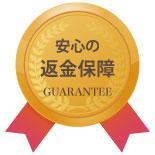 静岡住まいのマネープラン相談の返金保障