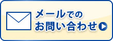 静岡住まいのマネープラン相談へのお問い合わせ