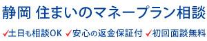 静岡のファイナンシャルプランナー住宅ローン相談・住宅購入専門 | 静岡住まいのマネープラン相談