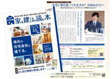 家を建てるときに読む本に掲載された静岡住まいのマネープラン相談立林