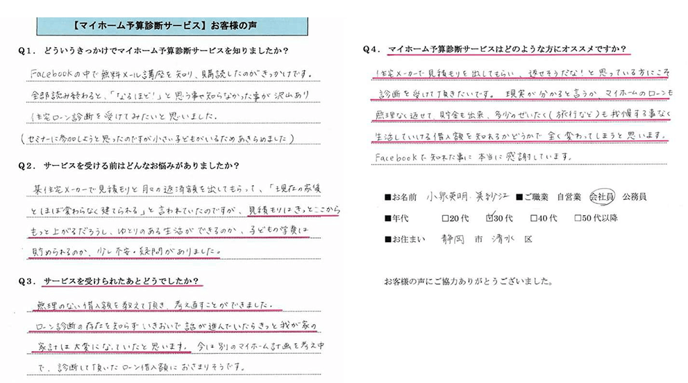 静岡市清水区のFP相談のご感想