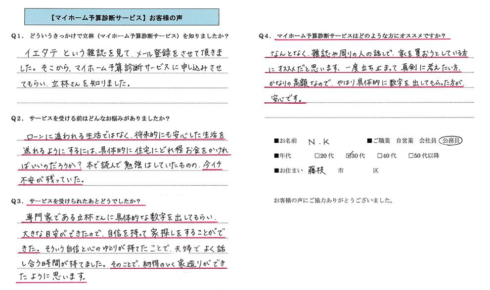 藤枝市の住宅FP相談のご感想