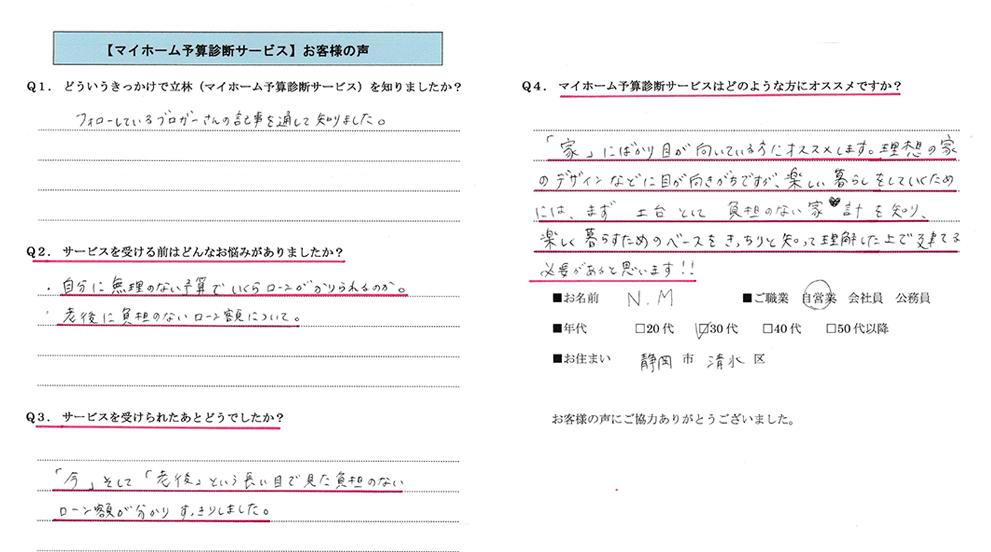 静岡市清水区の住まいのFP相談のご感想