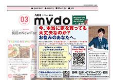 静岡住まいのマネープラン相談がmydo葵区3月に掲載