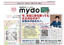 静岡住まいのマネープラン相談がmydo駿河区3月に掲載