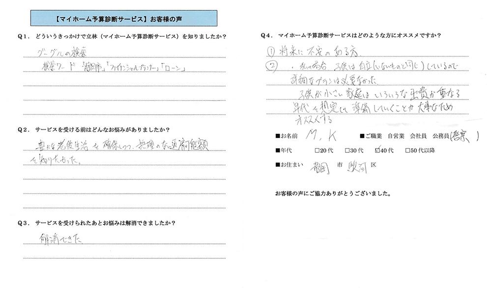 静岡市葵区の住まいのFP相談のご感想