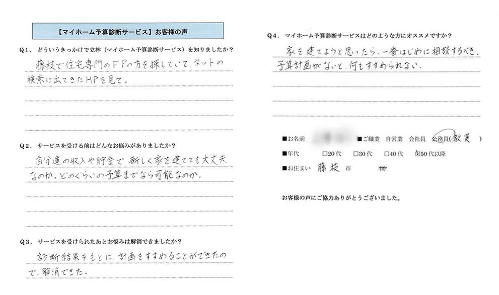 静岡市住まいのFP相談の藤枝市のお客様のご感想